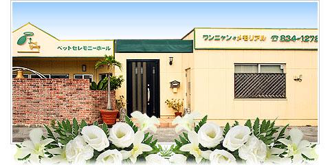 沖縄県豊見城市の沖縄ペット葬儀ピクシーワン| …